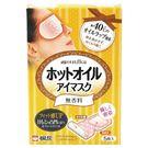 【桐灰】KIRIBAI  發熱眼罩 -- 無香味 5入