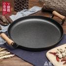 木柄家用煎餅鍋鑄鐵平底鍋烙餅鏊子攤煎餅果子工具不黏鍋手抓餅鍋 NMS名購居家