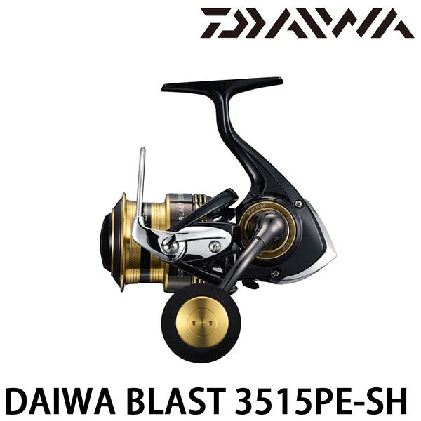 漁拓釣具 DAIWA BLAST 3515PE-SH [紡車捲線器]
