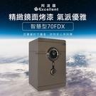 阿波羅 Excellent e世紀電子保險箱-智慧型70FDX