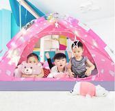 帳篷 兒童帳篷全自動戶外室內公主小房子男孩女孩寶寶過家家玩具游戲屋【快速出貨八折優惠】