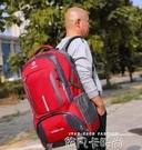 大容量背包男雙肩包女打工旅行超大行李包戶外休閒旅游登山大背包 依凡卡時尚