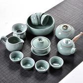 茶具—整套陶瓷功夫茶具泡茶杯蓋碗茶壺青瓷哥窯開片茶具套裝家用 依夏嚴選