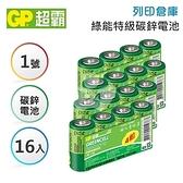 GP超霸 1號 綠能特級 碳鋅電池4入(4組)