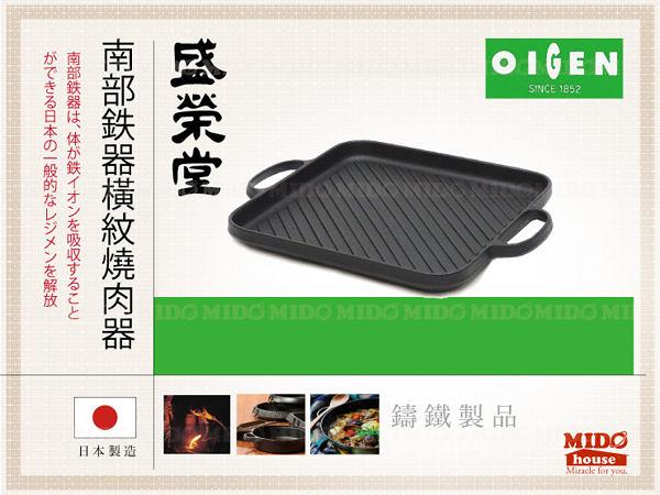 日本 南部鐵器 盛榮堂 CA-031S 橫紋燒肉鍋《Midohouse》