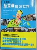 【書寶二手書T2/地理_HPT】上班族騎單車環遊世界_埜口保男,  高橋