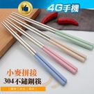 304不鏽鋼小麥筷子 一雙價 隨機色