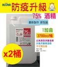 消毒 清潔 殺菌【阿囉哈LED大賣場】2入-75%酒精潔淨液-3780ml/桶(W-630-01)