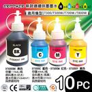 BROTHER BT6000BK/BT5000C/BT5000M/BT5000Y 相容墨水(黑藍紅黃共10瓶) 【適用】T300/T500W/T700W/T800W
