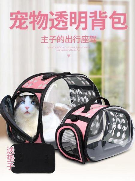 寵物包 透明貓包外出便攜大號貓咪斜挎背包寵物包貓袋子裝貓的太空包箱子 雙11