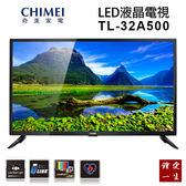►奇美CHIMEI◄低藍光顯示器 32吋液晶顯示器TL-32A500(含視訊盒)