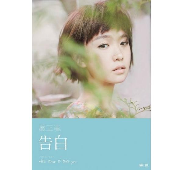 嚴正嵐 告白 CD 免運 (購潮8)