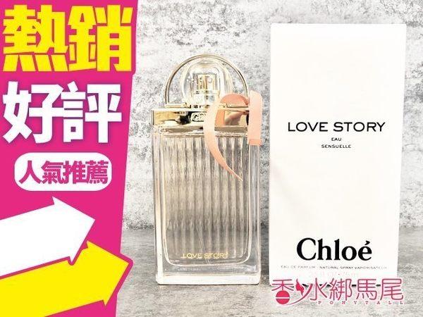 Chloe Love Story 愛情故事 日落巴黎淡香精 75ml TESTER 包裝◐香水綁馬尾◐