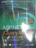【書寶二手書T6/電腦_WGJ】ASP.NET 4.5 與jQuery Mobile跨行動裝置網站開發-使用C#_陳會安