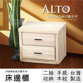 IHouse-阿爾圖 收納浮雕床頭櫃