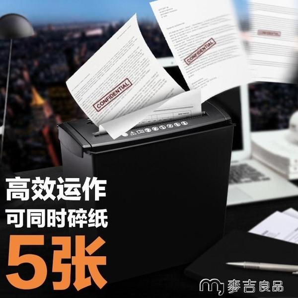 碎紙器雷盛桌面條狀碎紙機電動小型辦公商用家用便攜文件填充物粉碎機 快速出貨