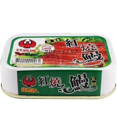 紅鷹牌 豆鼓紅燒鰻 100g
