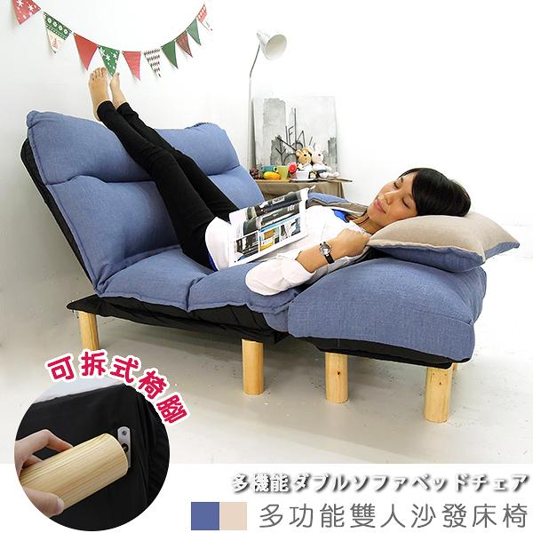 沙發床+腳蹬-休閒椅 雙人沙發《杜克簡約風多功能雙人沙發床椅》-台客嚴選