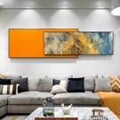 掛畫 抽象客廳裝飾畫大氣沙發背景牆掛畫北歐輕奢現代簡約臥室床頭壁畫 果果輕時尚NMS