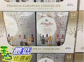 [COSCO代購] C519274 ANTHON BERG 烈酒巧克力禮盒 1公斤8種口味共64入