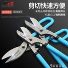 上匠重型鐵皮剪 工業剪不銹鋼板剪刀 金屬鐵絲大剪刀剪白鐵皮剪子 時尚潮流