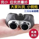 雙筒望遠鏡高清高倍演唱會望眼鏡軍迷你夜視成人便攜袖珍用