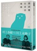 貓頭鷹在黃昏飛翔:川上未映子V.S村上春樹訪談集