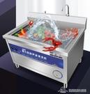 洗碗機 商用超聲波洗碗機全自動洗菜機食堂大容量大型小型【快速出貨】