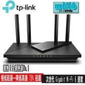 【南紡購物中心】限時促銷TP-Link Archer AX55 AX3000 Gigabit 雙頻雙核OneMesh WiFi 6