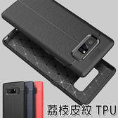 三星 Note8 S8 Plus S8 S7 edge 手機殼 荔枝皮紋 TPU 全包覆 質感 素面 保護殼 簡約 防摔殼 TPU軟殼