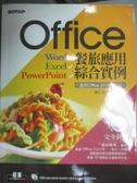 【書寶二手書T9/電腦_QOI】Office餐旅應用綜合實例(適用Office 2010/2013)_張仁川