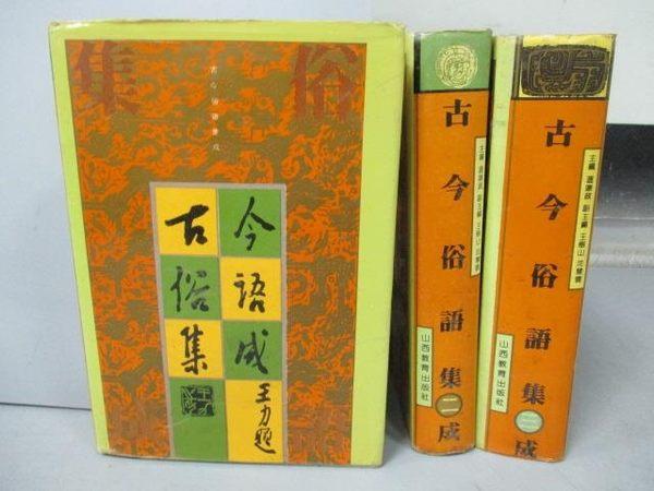 【書寶二手書T5/文學_IAD】古今俗語集_1~3集合售