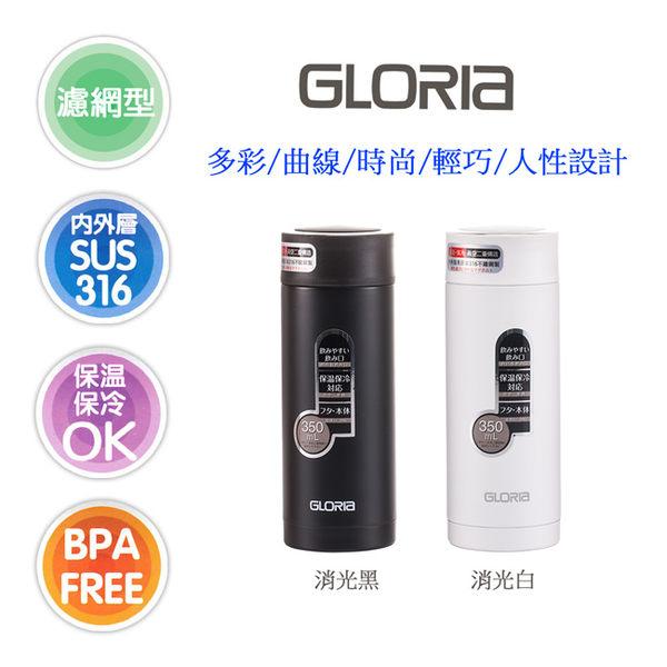 出清超值2入★GLORIA★日本SUS#316不鏽鋼真空保溫瓶(濾網型)350ml GBM-35B