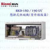 【PK廚浴生活館】 高雄林內牌 RKD-180UV 懸掛式 烘碗機 ☆紫外線殺菌 實體店面 可刷卡 另有 RKD-190UV