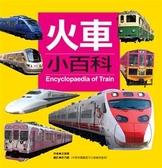 書立得-兒童百科14:火車小百科
