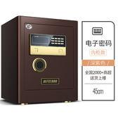 保險櫃家用指紋密碼3C認證小型45cm辦公全鋼防盜保險箱床頭入衣櫃 DF萌萌小寵