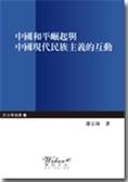 (二手書)中國和平崛起與現代民族主義的互動