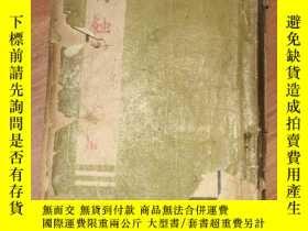 二手書博民逛書店罕見1945年茅盾著腐蝕20090 茅盾 膠東新華書店出版 出版
