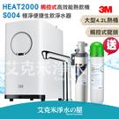 3M HEAT2000 高效能櫥下熱飲機/加熱器,搭載觸控式鵝頸龍頭+S004生飲淨水器.贈HCR-01軟水系統