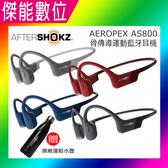 AFTERSHOKZ AEROPEX AS800 【贈運動水壺】 骨傳導藍牙運動耳機 骨傳導 藍芽耳機 藍芽耳機