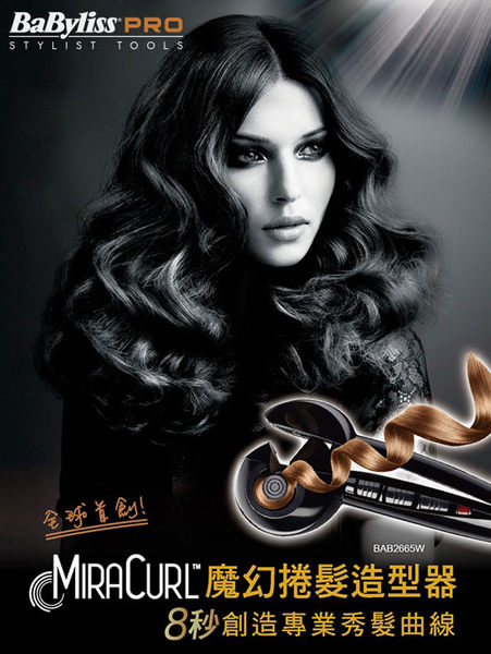 法國Babyliss Pro MIRACURL魔幻捲髮造型器 BAB2665W