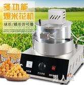 220V爆米花機商用全自動蝶形球形苞玉米花機煤氣爆谷機器 FR11350『男人範』