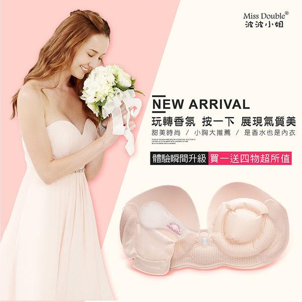 充氣式爆乳胸罩 波波小姐隱形內衣香氛版系列(膚)