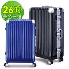 LETTi 微漫光廊 26吋海關鎖鋁框行李箱(多色任選)