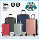 20吋+25吋+29吋大中小三件組推薦特托堡斯Turtlbox硬殼行李箱T63飛機輪大容量TSA海關鎖輕量商務箱