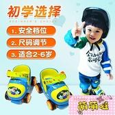寶寶溜冰鞋2-3歲初學者可調小童輪滑鞋套裝【萌萌噠】