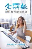 手卷鋼琴88鍵加厚專業版成人女初學者家用電子鋼琴鍵盤 MKS免運