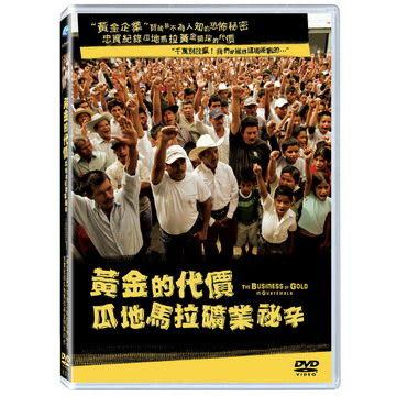 黃金的代價:瓜地馬拉礦業祕辛DVD (音樂影片購)