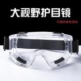 護目鏡 兩副 防風眼鏡防風沙防塵勞保打磨騎行透明防飛濺男女擋風眼 潮流衣舍