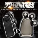 【成人情趣用品】Vibrating II 迷震冠套 變速震動鍛鍊龜頭訓練器(A).飛機杯